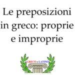 Le preposizioni in greco: proprie e improprie