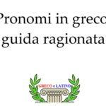 Pronomi in greco: guida ragionata