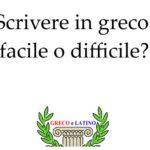 Scrivere in greco