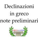 Declinazioni in greco note preliminari