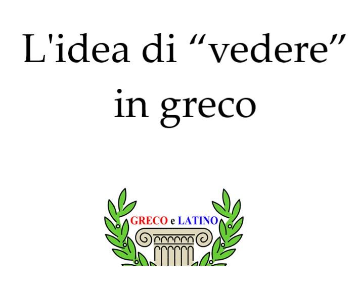 """L'idea di """"vedere"""" in greco"""