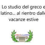 Lo studio del greco e latino dopo le vacanze estive